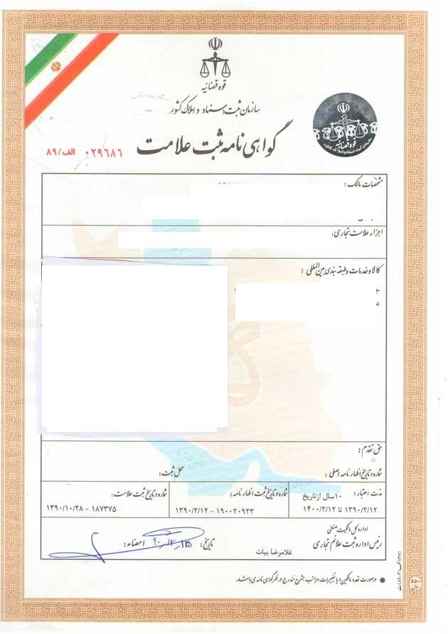 سند ثبت علامت تجاری
