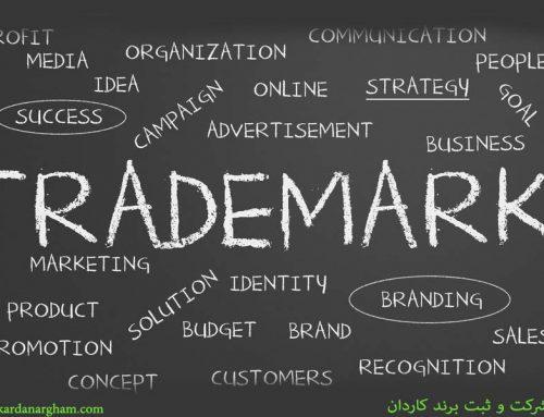 اقدامات لازم جهت صدور گواهی ثبت علامت تجاری