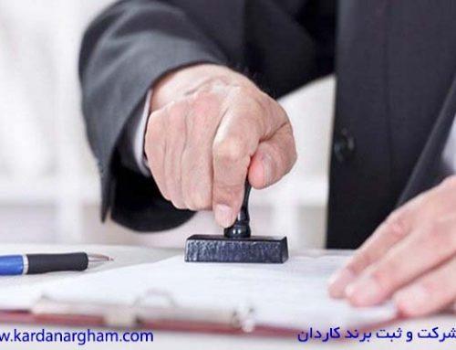 نکاتی در مورد ثبت تغییرات شرکت ها