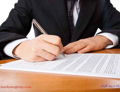 مدارک لازم برای ثبت انواع شرکت ها در ایران