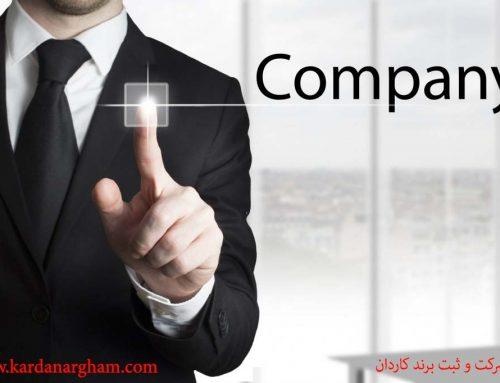 مراحل ثبت انواع شرکت ها