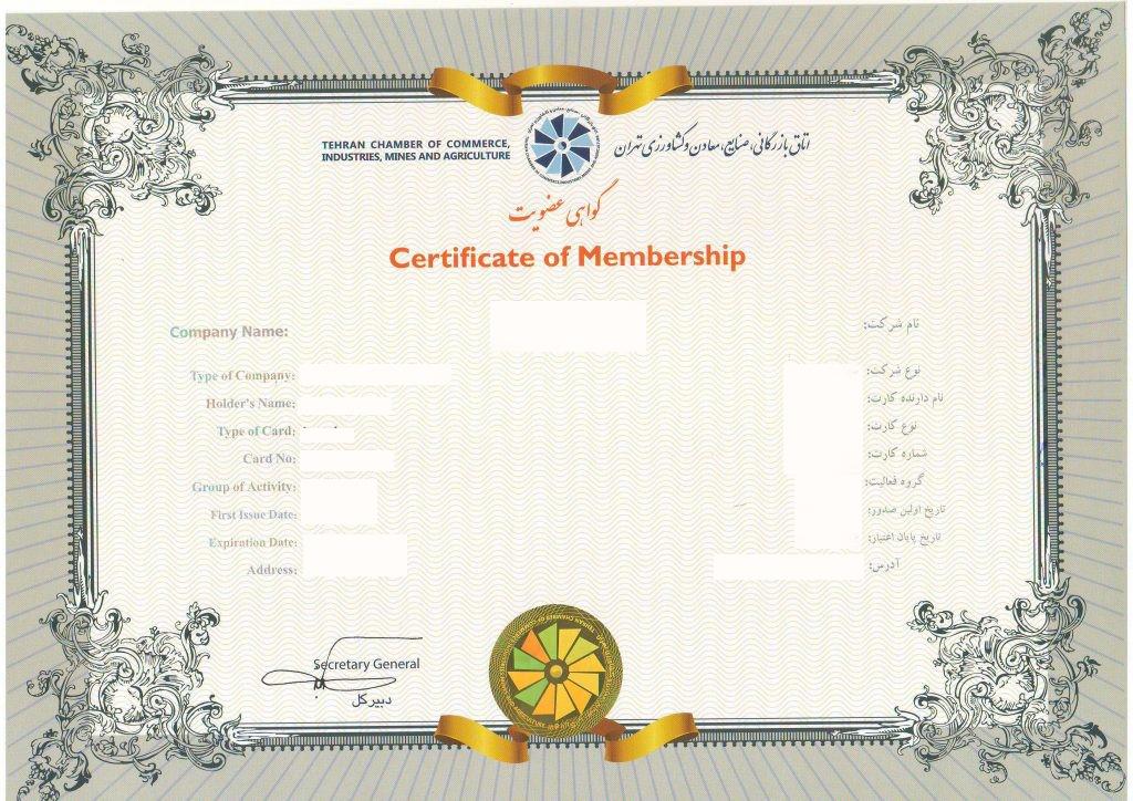 کارت عضویت اتاق بازرگانی