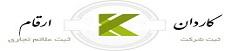 ثبت شرکت و ثبت برند کاردان ارقام لوگو