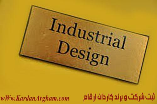 آموزش ثبت طرح صنعتی