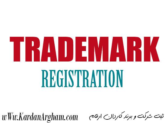 ابطال ثبت علامت تجاری
