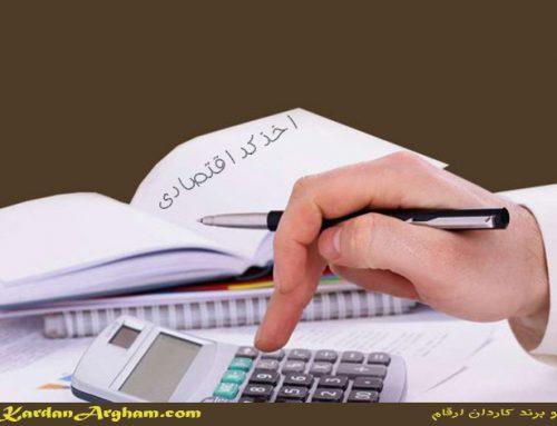 اخذ کد اقتصادی