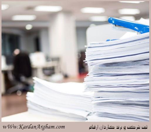 ثبت تغییرات موضوع فعالیت شرکت