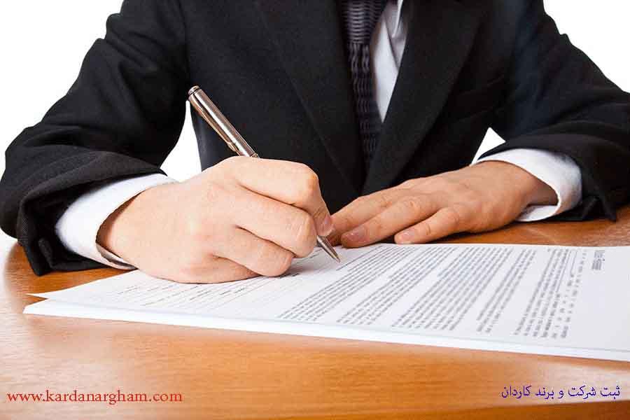 مدارک لازم برای ثبت انواع شرکت ها در ایران چیست