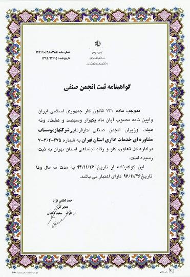 گواهینامه ثبت انجمن صنفی