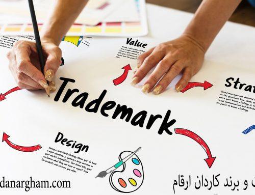 ثبت برند و علائم تجاری به لاتین