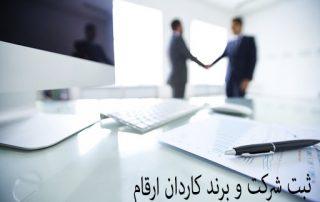 ثبت شرکت بازرگانی