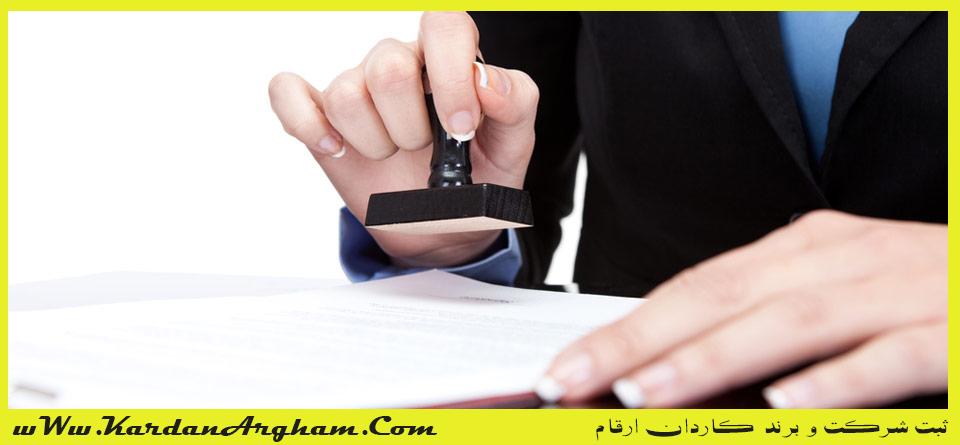ثبت شرکت مختلط سهامی