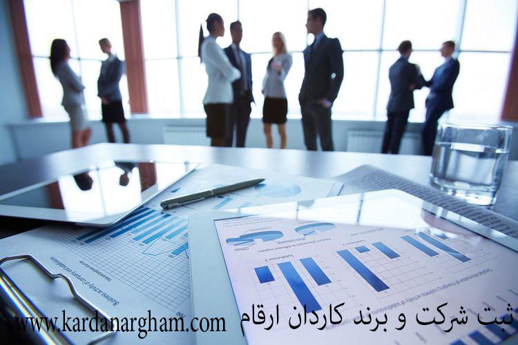 شرایط و قوانین ثبت اختراع در ایران1