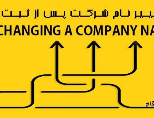 بررسی امکان و چگونگی تغییر نام شرکت پس از ثبت
