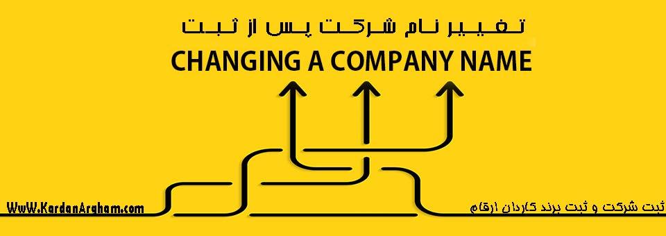 تغییر-نام-شرکت-پس-از-ثبت