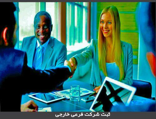 ثبت شرکت فرعی خارجی
