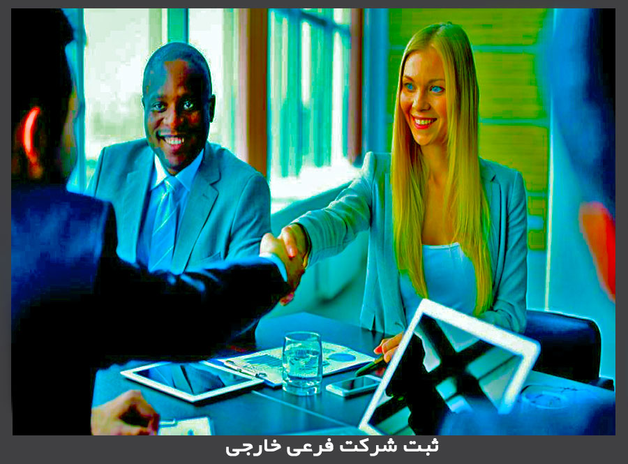 ثبت-شرکت-فرعی-خارجی