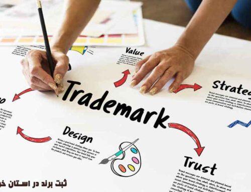 ثبت برند در استان خوزرستان