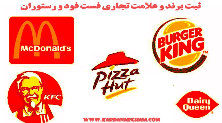 ثبت برند و علامت تجاری رستوران و فست فود زنجیره ای و غیر زنجیره ای