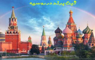 ثبت برند در روسیه