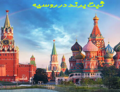 ثبت برند در کشور روسیه
