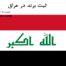 ثبت برند در عراق و انواع آن