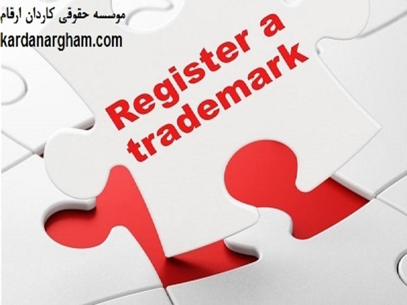 ثبت برند در عراق به شیوه بین المللی