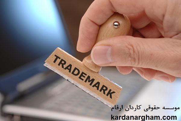 مدارک لازم برای ثبت برند و علامت تجاری لبنیات