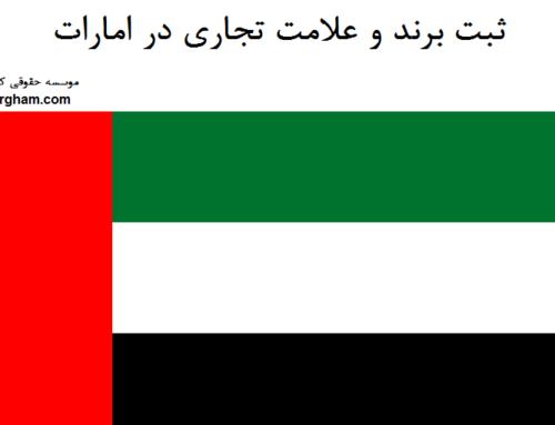 ثبت برند و علامت تجاری در امارات