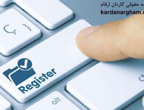 ثبت نمودن نام شرکت به عنوان برند تجاری