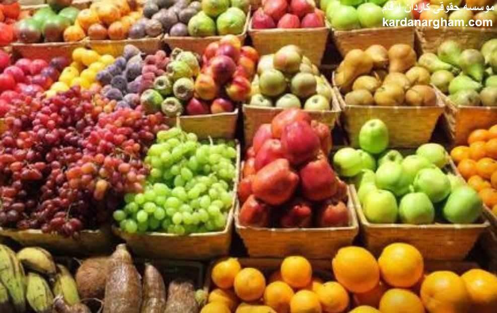 مدارک لازم برای ثبت برند میوه جات