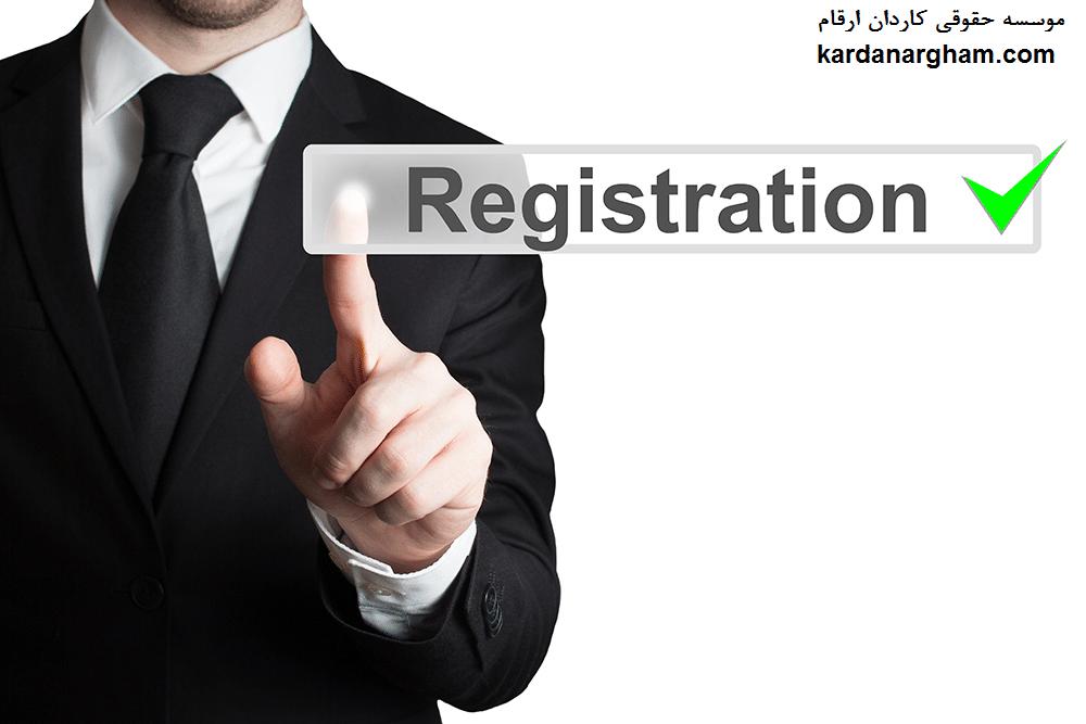 فرآیند ثبت شرکت در مشهد