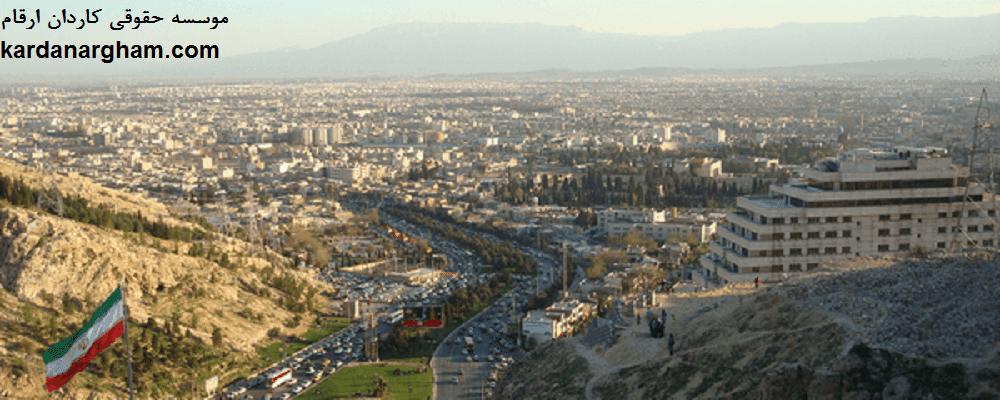 آشنایی با چگونگی ثبت شرکت در شیراز