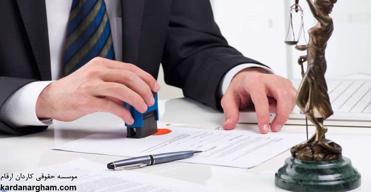مدارک لازم برای ثبت شرکت در بجنورد