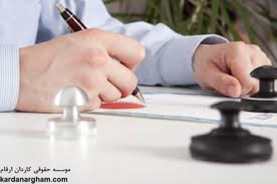 شرکت سهامی خاص و مراحل و مدارک لازم برای ثبت آن