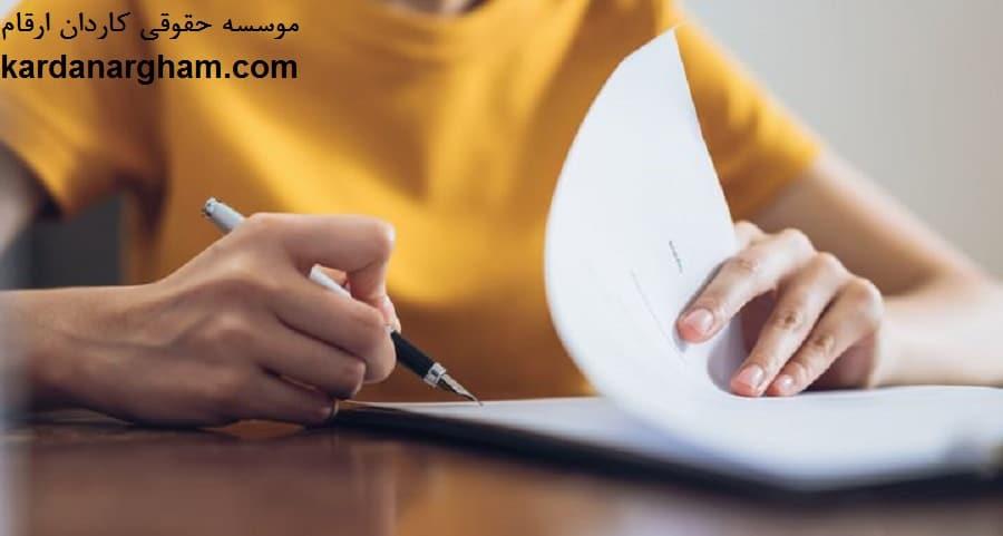 فرآیند دریافت اخذ کد اقتصادی برای شرکت ها