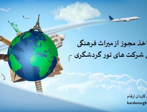 اخذ مجوز از میراث فرهنگی برای شرکت های تور گردشگری