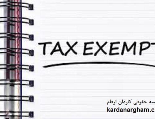 مشاغل معاف از مالیات